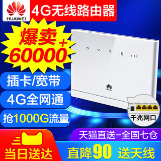 Huawei 4G wireless router 2pro Unicom Telecom all Netcom B316 card WiFi to wired CPE home broadband b315s-936 mobile network SIM network equipment b311as853