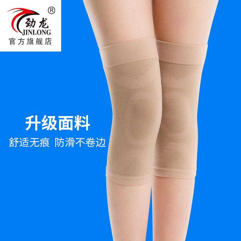 劲龙 护膝女运动保暖薄款无痕膝盖护具老寒腿加绒防滑男四季防寒
