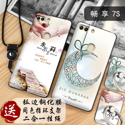 Wagner Huawei enjoys 7S Mobile Shell Imagination 7S Cover Scrub All-inclusive Silicone Soft shell Men and women