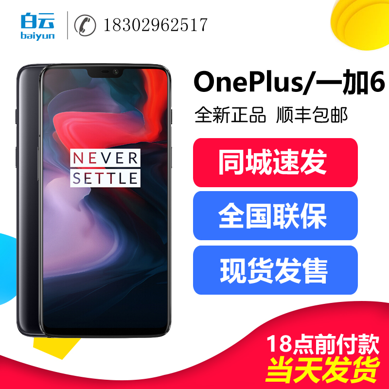 Baiyun Digital OnePlus/One Plus One Plus Mobile 6T Artifact in Hand Chicken I have OnePlus1+6T