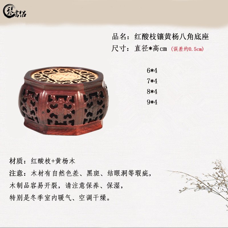 Pianology picking red acid branch set by huang octagonal place flowerpot hollow - out handicraft mahogany base it base