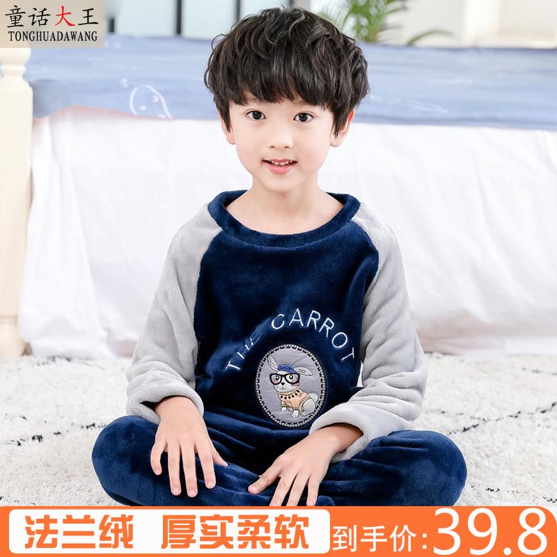 男童秋冬季宝宝珊瑚绒男孩家居服儿童法兰绒小孩长袖加厚睡衣套装