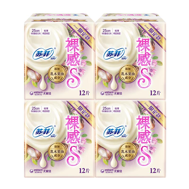 苏菲裸感护肤级卫生巾48片