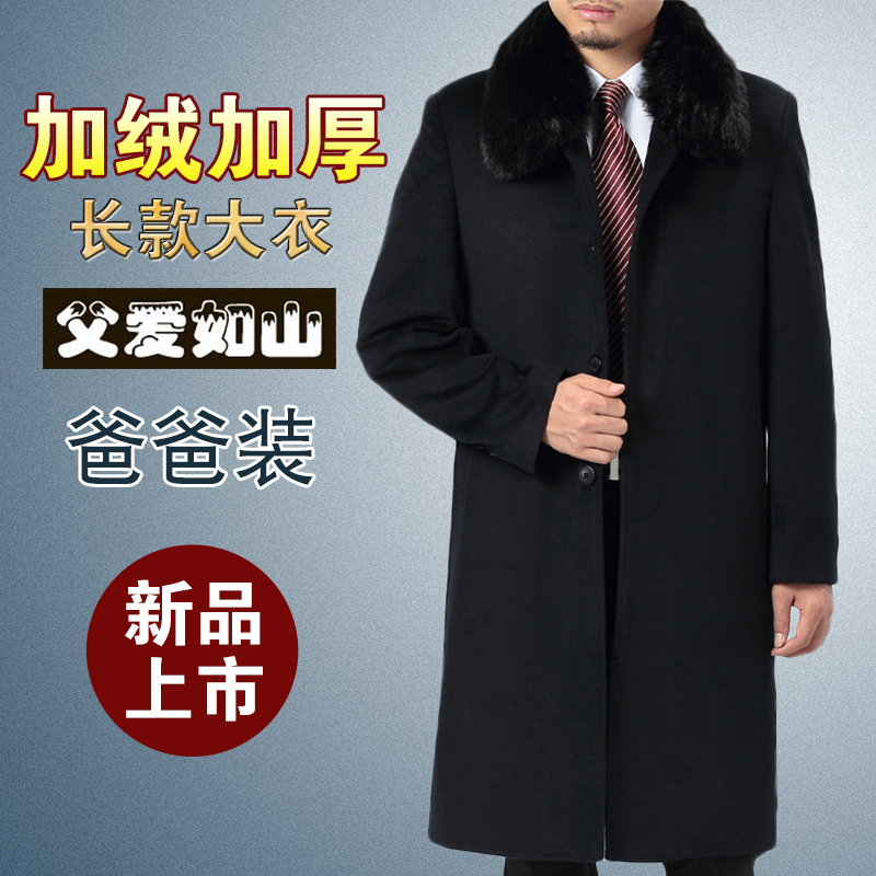 Пальто мужское Humnkng