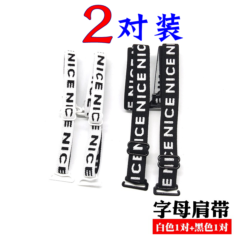 2 pairs printed letter shoulder strap underwear bra non-slip cross shoulder strap one word collar invisible transparent broadband sub sexy