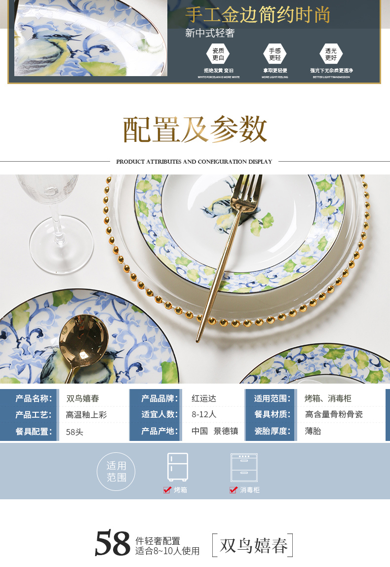 景德镇新中式创意骨瓷餐具套装10人轻奢个性中国风高档金边碗盘碟