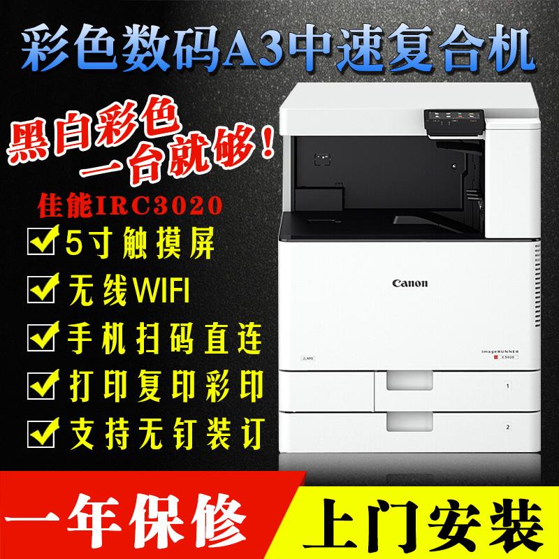 Canon C3020 máy in composite máy in a3 laser màu văn phòng wifi không dây