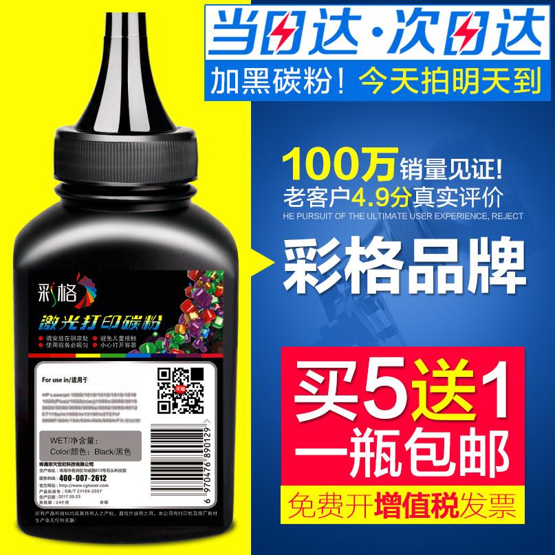 彩格适用hp/惠普1020 m1005 12A打印机碳粉HP1005 1020plus hp1020 1010通用墨粉Q2612A激光打印机复印碳粉