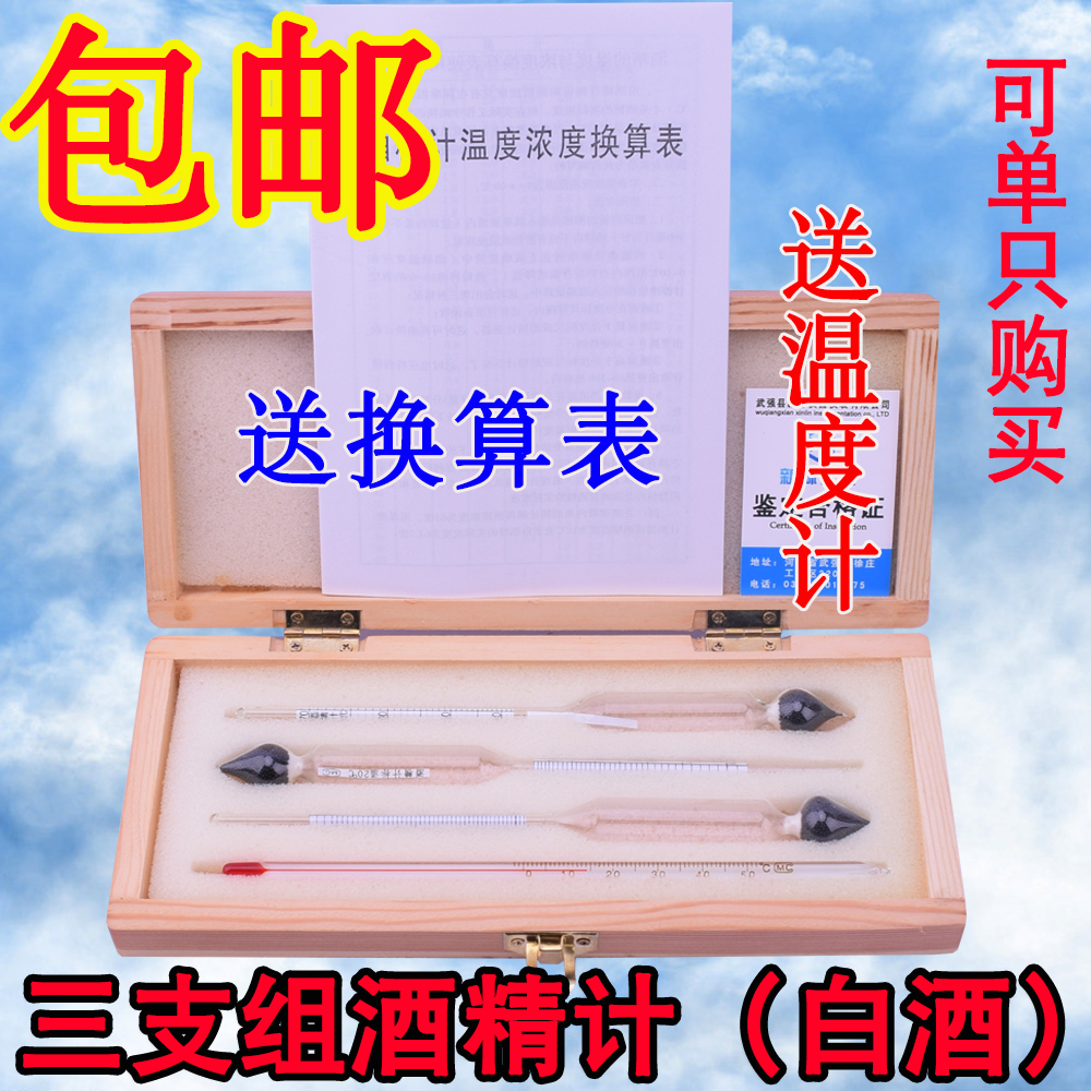 Usd 6 23 Three Groups Of Boxed Alcohol Meter Liquor Liquor