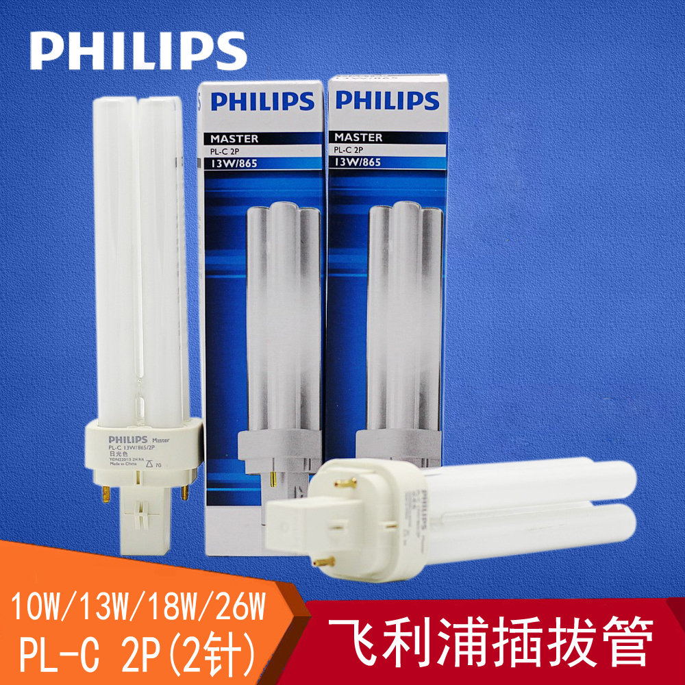 Plug 10w 39Philips In 18w Horizontal Lamp Usd 6 C 13w 26w Pl SGzUMVqp