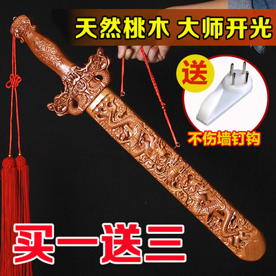 Open Fat City Peach Wood Sword Town Town House Evil Pendant Taoist Wood Carving Decoration Toddler Children's Portless Living Room Crafts