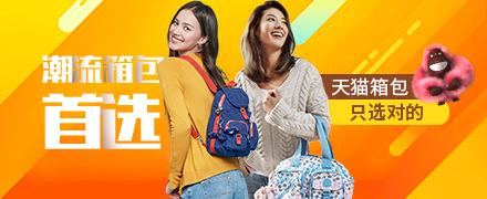 天猫2018箱包会场,配饰销量排行榜