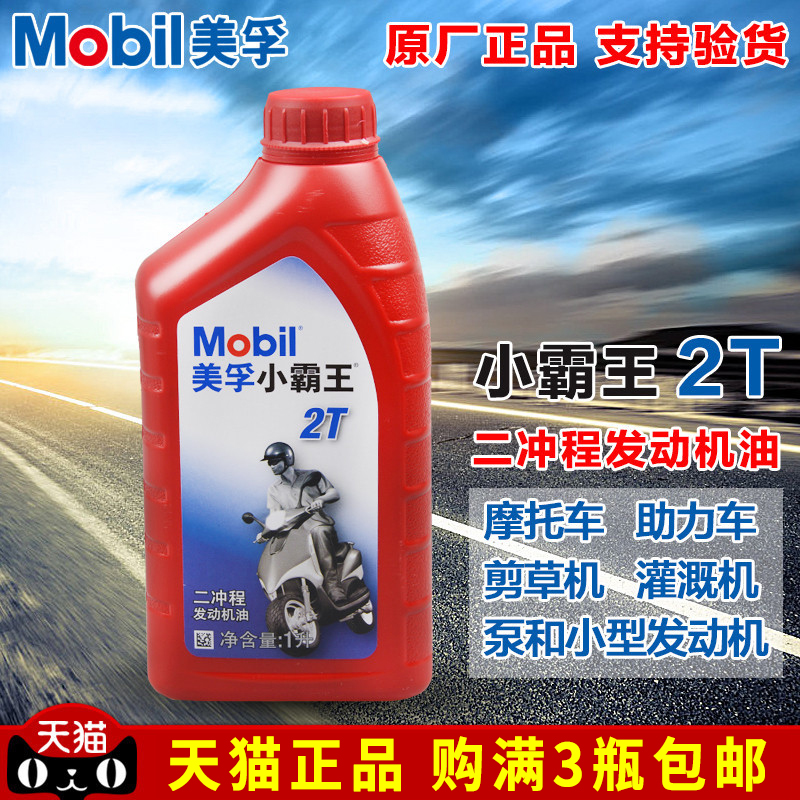 Genuine Mobil Oil Cassidy 2T two-stroke oil oil saw oil mower off-road  motorcycle oil
