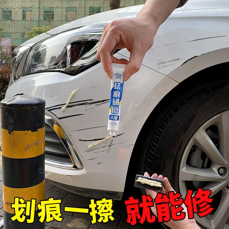 车辆用品修补漆笔划痕科技修复漆面去痕液膏黑汽车神器自喷漆划伤