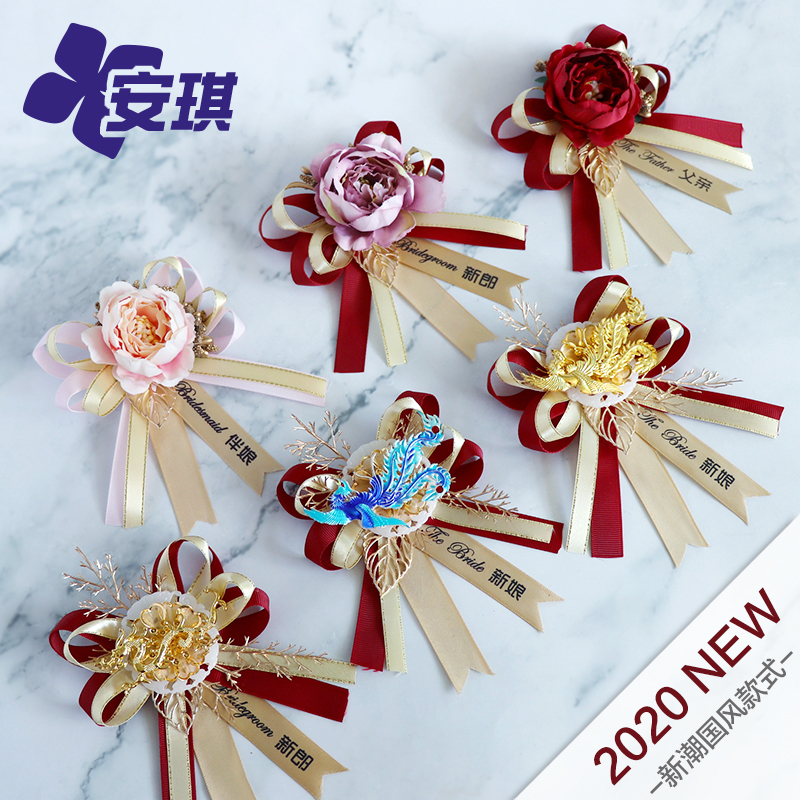 Chinese dragon and phoenix bride and groom corsage Wedding ceremony Best man bridesmaid lapel flower Parents guests Full set of sister girlfriends wrist