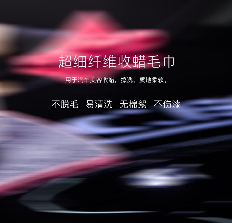 新款收蜡毛巾详情_01.jpg