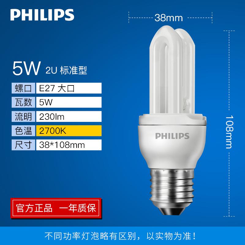 Philips 飞利浦 U形灯泡 5W 天猫优惠券折后¥5.9包邮(¥8.9-3)暖黄白光2款可选