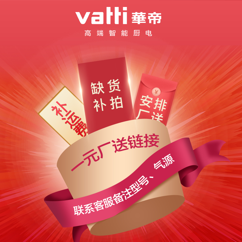 Vatti Huadi Freight Special Out-of-Stock Restock Factory Send Shipping Superlink