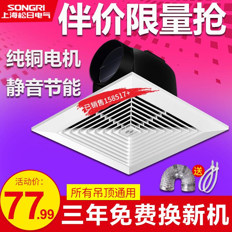 松日排气扇换气扇10寸厨房卫生间通风扇抽风机吸顶式管道强力静音