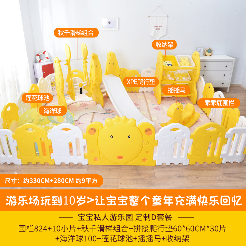 Aotong Baby Private Playground [customized Package D]