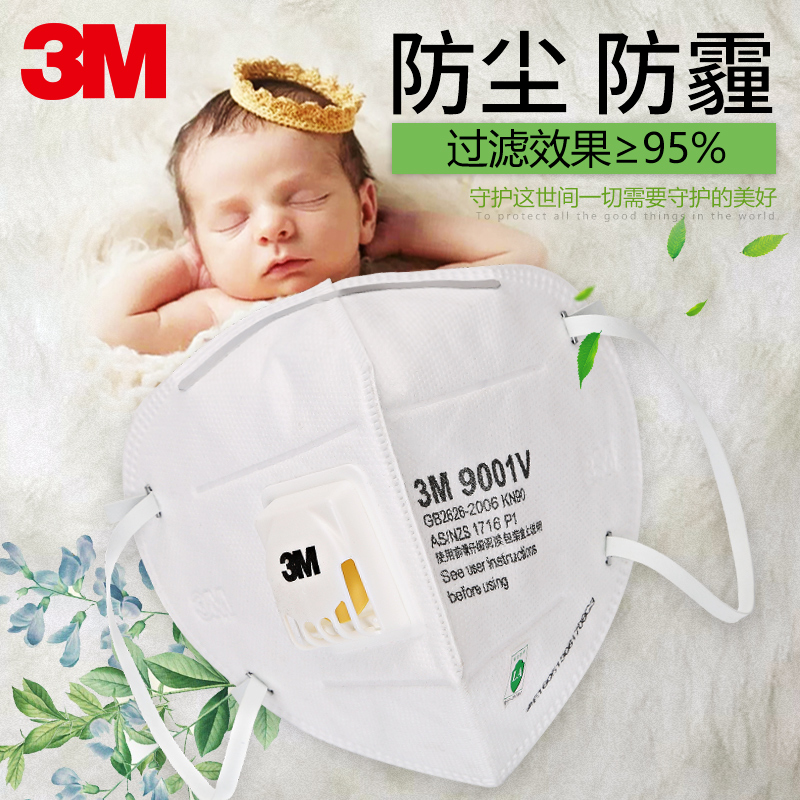 3m baby mask