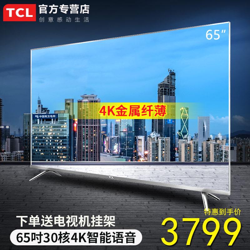 TCL 65A730U 65英寸液晶電視4K高清智能網絡平板電視機55 60超薄