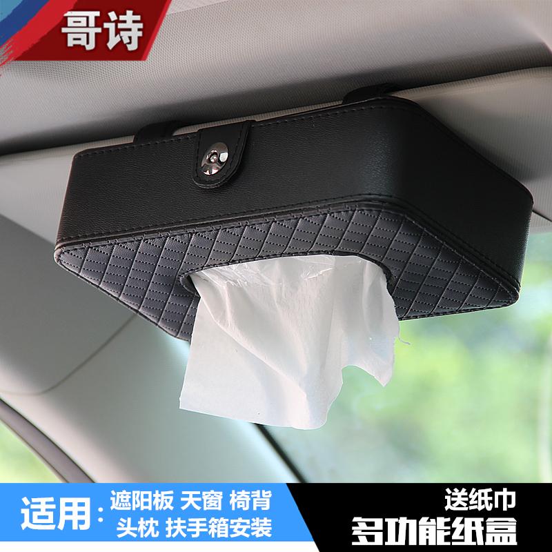 汽车内饰纸盒车载车用椅背盒纸巾创意遮阳板挂式天窗用品抽汽车