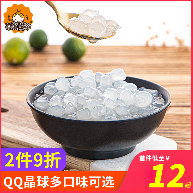 茶颜公举奶茶晶球脆波波珍珠原味配料v奶茶寒天原料免煮粒黑糖