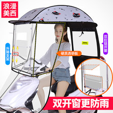 The new block 2019 canopy electric motorcycle battery car windshield thick warm sun umbrella canopy carport
