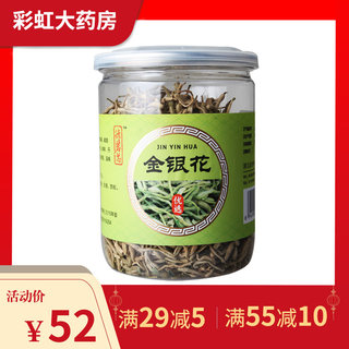 Demingxin honeysuckle 50g heat and detoxification evacuation of wind and heat heat and blood dysentery fever and fever
