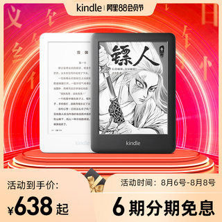 Kindle youth version of the new ink screen e-book reader e-ink screen reading lamp electronic paper book reader