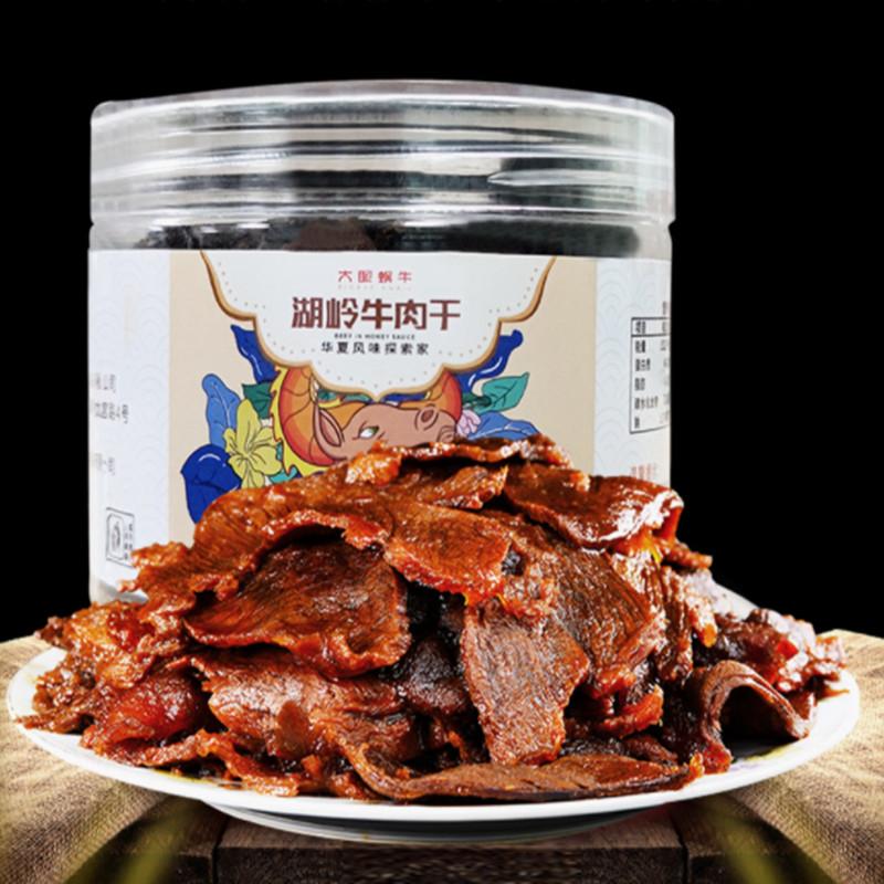 大眼蜗牛正宗湖岭牛肉干温州特产罐装手撕黄牛肉风干零食食品125g