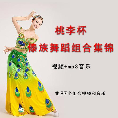 桃李杯傣族舞蹈组合集锦 傣族舞蹈技巧音乐 视频+音乐