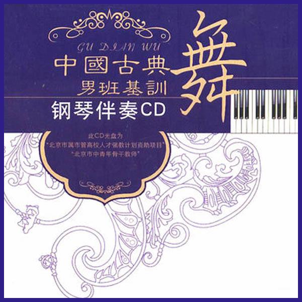 中国古典舞男班基训钢琴伴奏音乐 1片CD