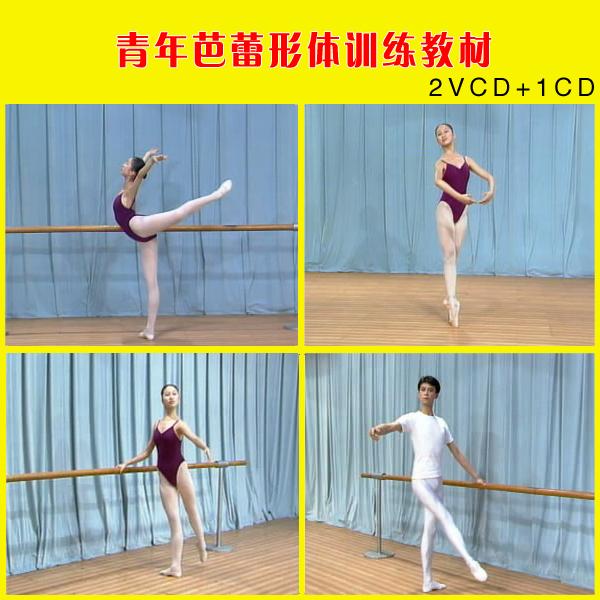 青年芭蕾舞蹈形体训练 视频+音乐
