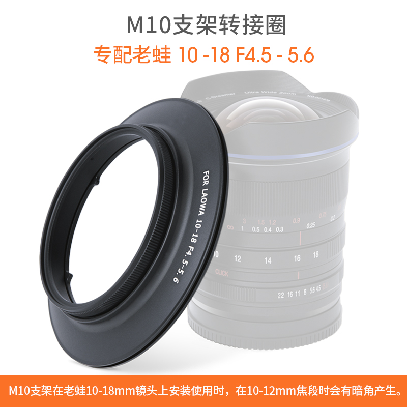 M10 Adapter Ring (specially Equipped With Old Frog 10-18mm)
