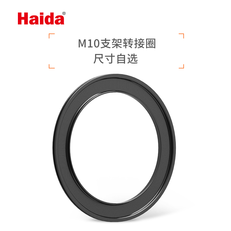 M10 Adapter Ring