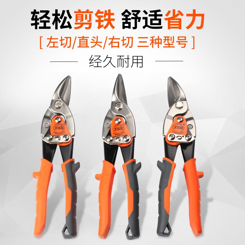 Ручное оружие сильные ножницы для резки металла для промышленности промышленные ножницы из нержавеющей стали ножницы для металла ножницы для потолочных килей