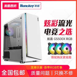 Hangjia GS500X COMPUTER case DESKTOP DIY full-side penetration RGB game water-cooled ATX large board case toteline