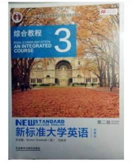 新标准大学英语(第二版)综合教程3 智慧版9787513590136外语教学与研究出版社