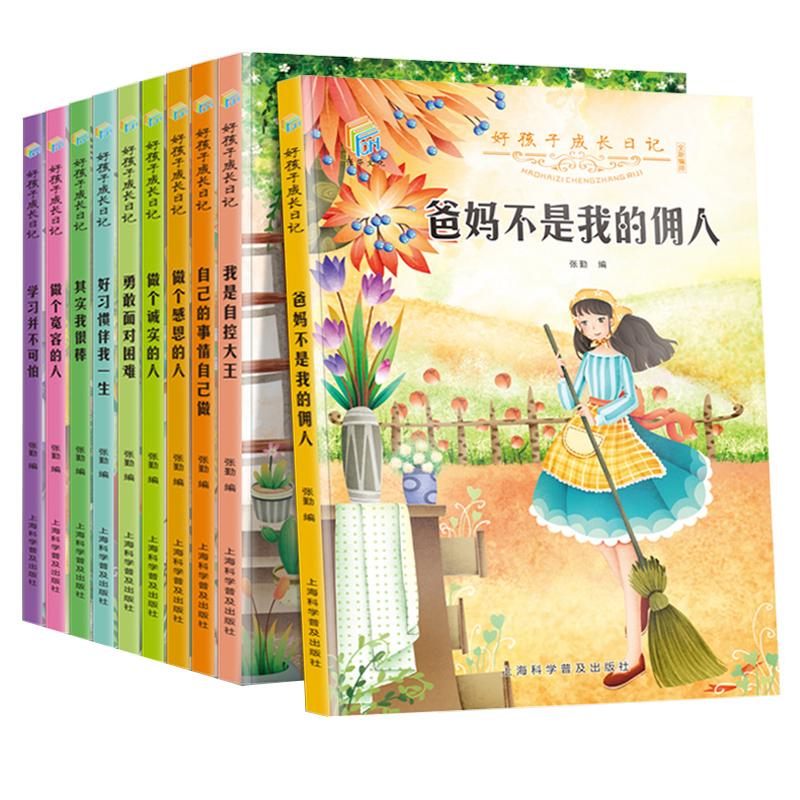 【10本】儿童励志宝宝好习惯图书课外阅读