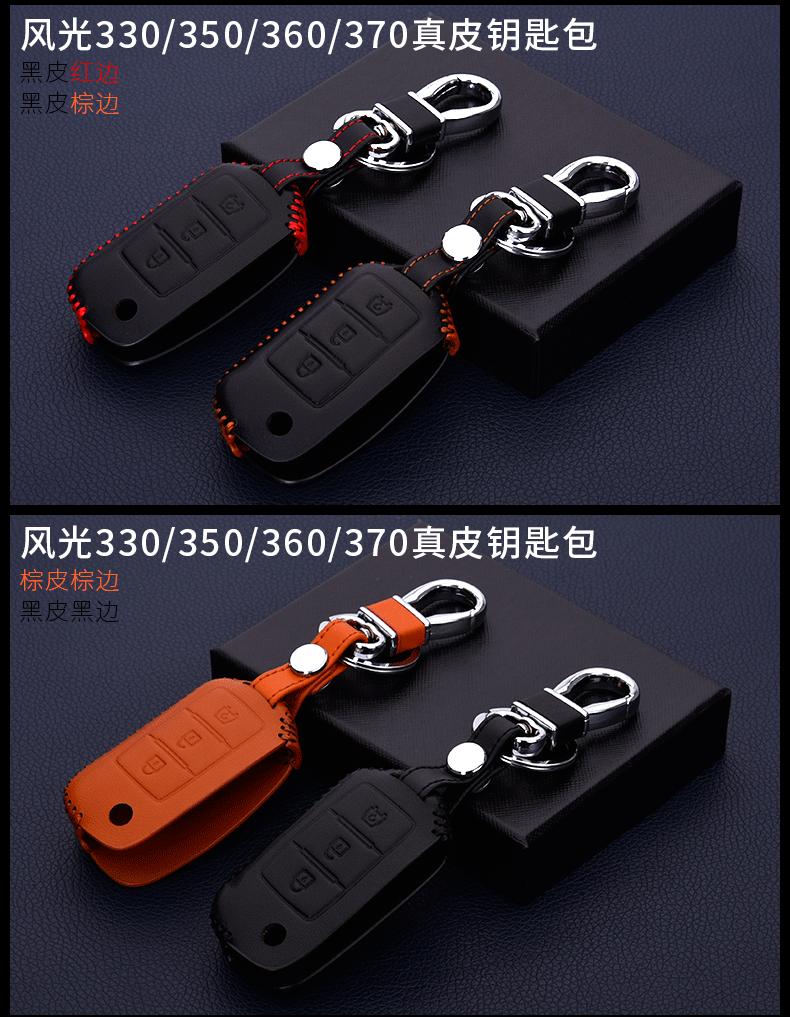 风光钥匙包详情_03.png