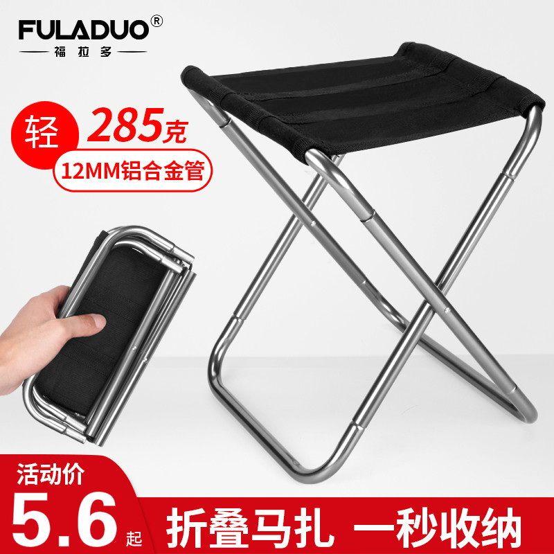 Folding small stool bench portable outdoor Mazza ultralight subway train fishing chair queue no seat god