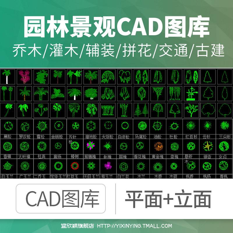 CAD园林景观设计植物图块人物平面立面铺装拼花草树施工图库素材