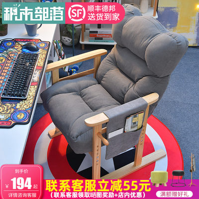 Replay computer sofa home lazy chair learning book room desk seat comfort dormitory e-game chair