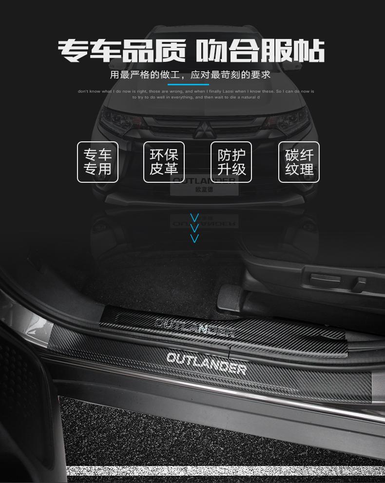 Miếng dán chống xước bậc cửa sợi cacbon Mitsubishi Outlander 2013-2018 - ảnh 8