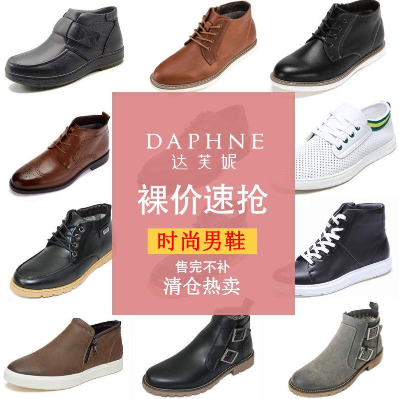 清仓甩卖 达芙妮旗下 鞋柜 男式短靴 天猫优惠券折后¥29包邮(¥59-30)多款可选
