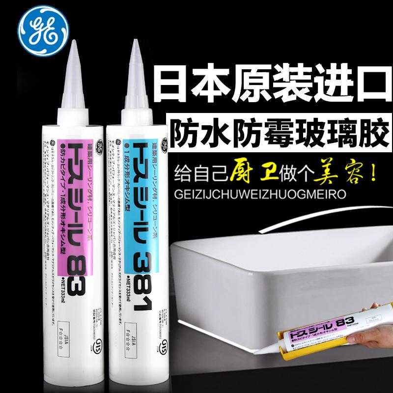 Япония импортировала стеклянный клей Toshiba GE83 водонепроницаемый Противопожарный кухонный туалетный клей силиконовый герметик прозрачный