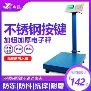 今选300kg磅秤电子秤商用台称150公斤500KG台秤计价电孑秤电子称