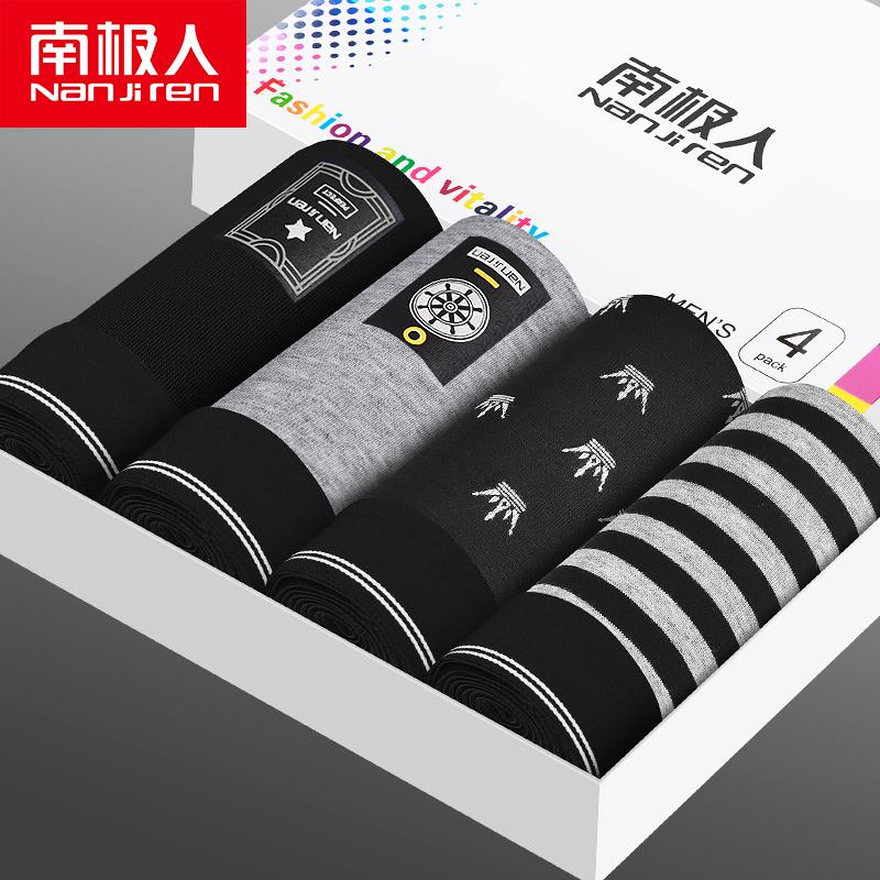 4条大牌【南极人】夏季纯棉透气内裤盒装